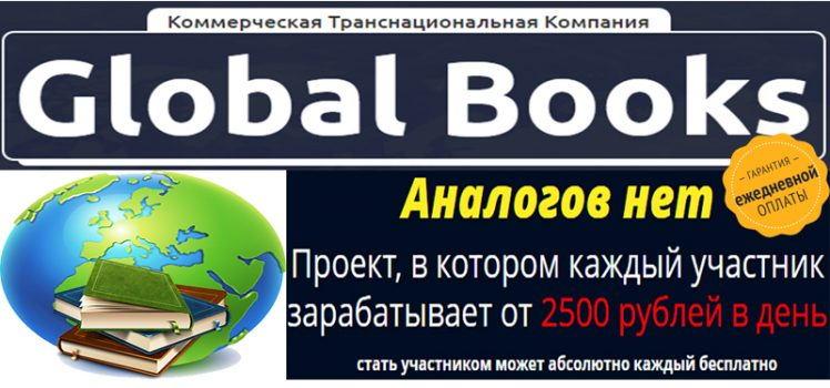 global-books-company