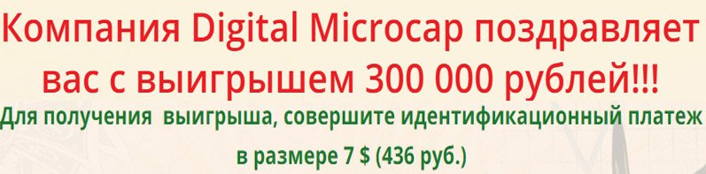 digital-microcap