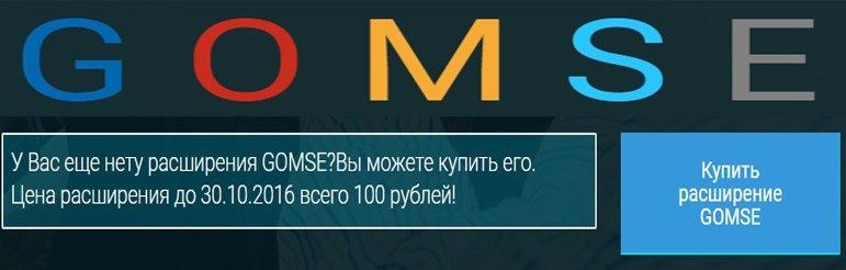 gomse-2