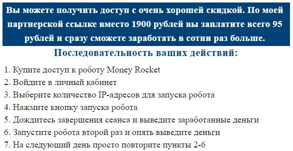 money-rocket-1