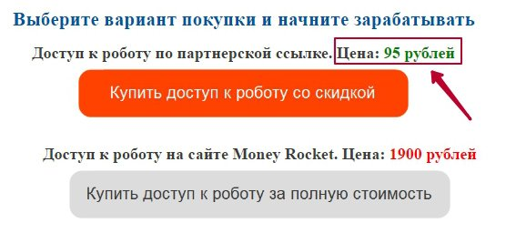 money-rocket-2