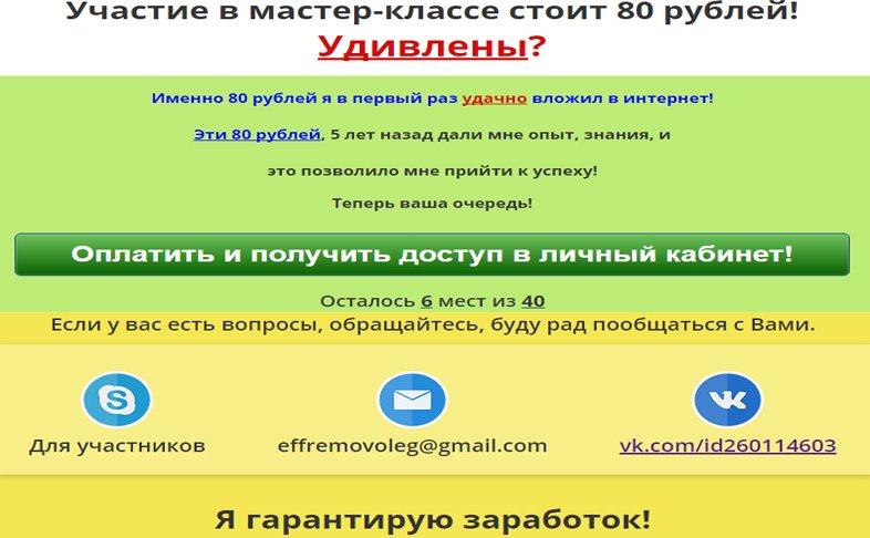 efremov-4