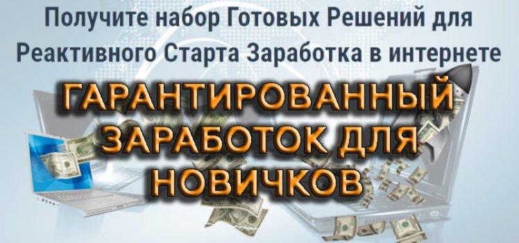 Надежный способ заработать в интернете где заработать 100 рублей в интернете