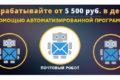 Программа для автоматического заработка в сети «Почтовый робот»
