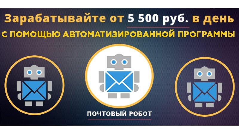 роботы для заработков в интернете