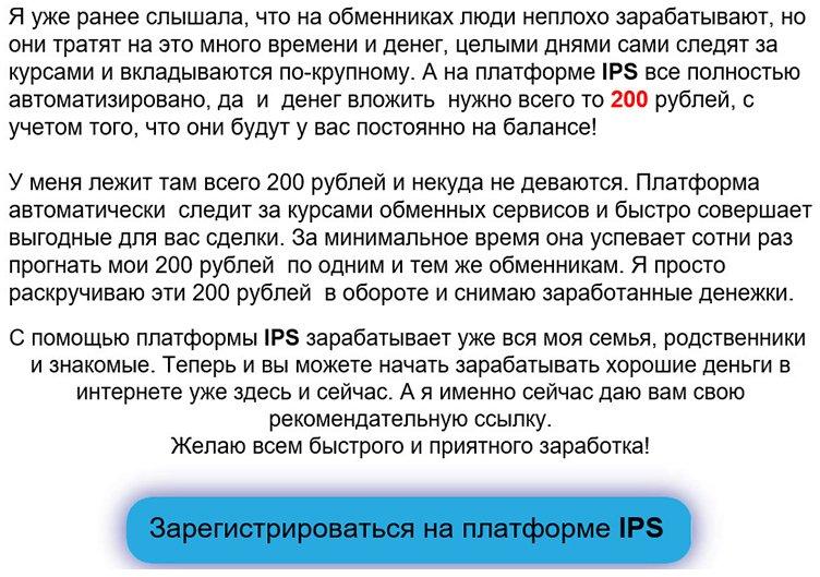 ips-work-online