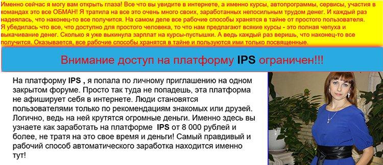 ips-work