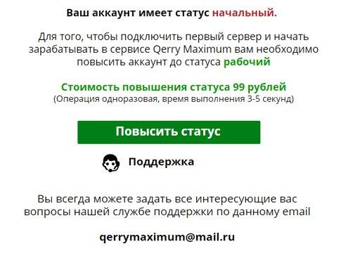qerry-maximum-companys