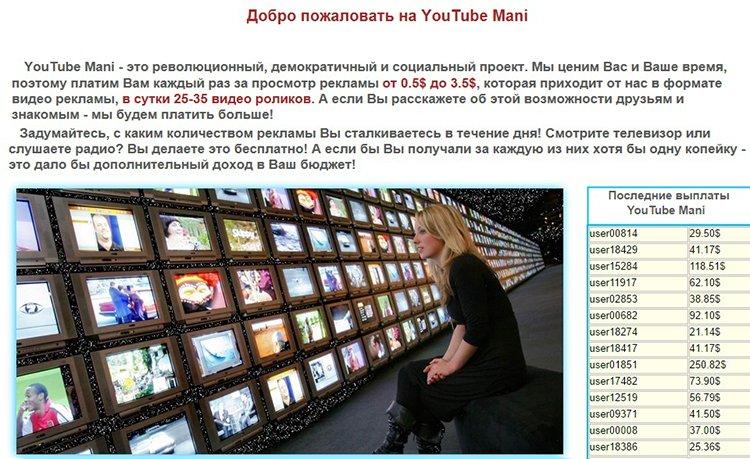 youtube-mani