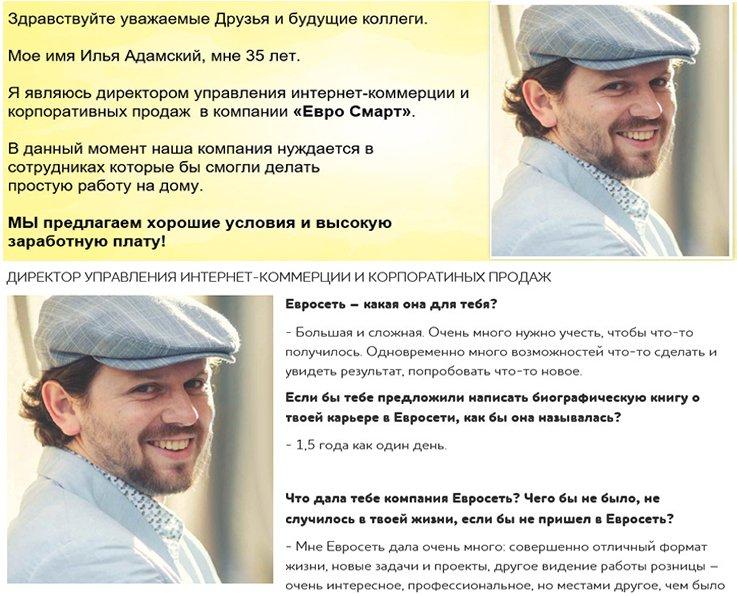 eurosmarts-ilya