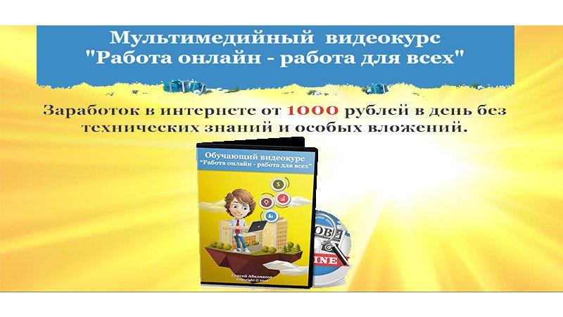 Job online работа онлайн с гарантированным доходом работа онлайн деньги на карточку