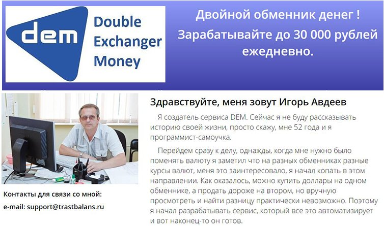 double-exchanger-money