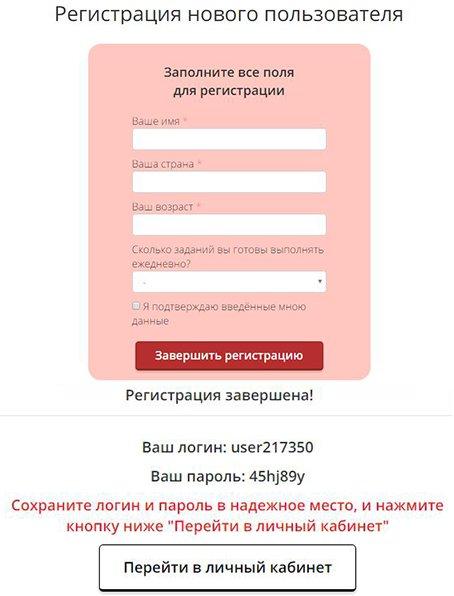 youropinion-registraciya