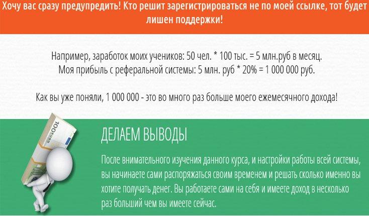 Yula money metod soldatova