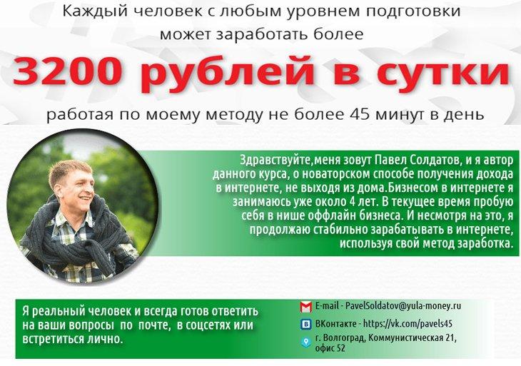 Yula money