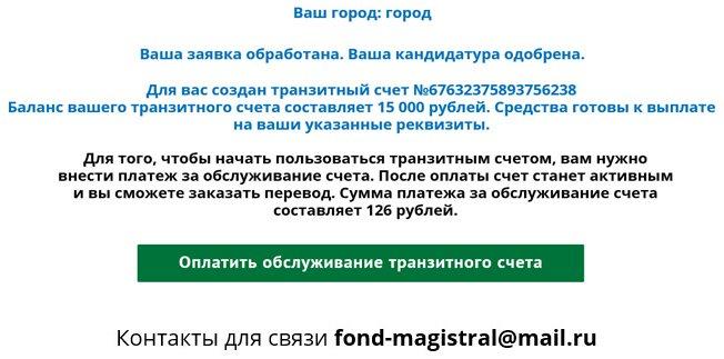fond-magistral.ru lohotron