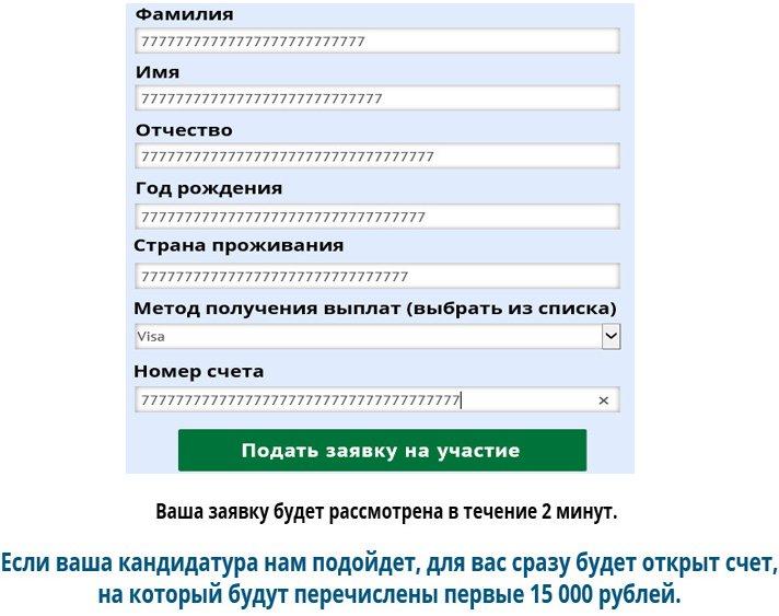 fond-magistral.ru otzyv
