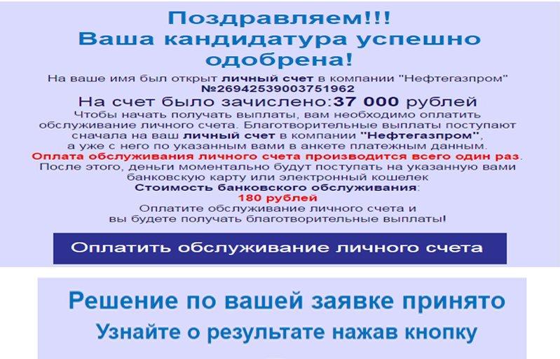 neftegazprom