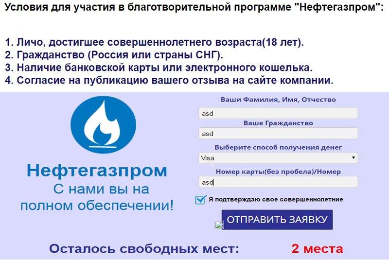 neftegazpromfond.ru