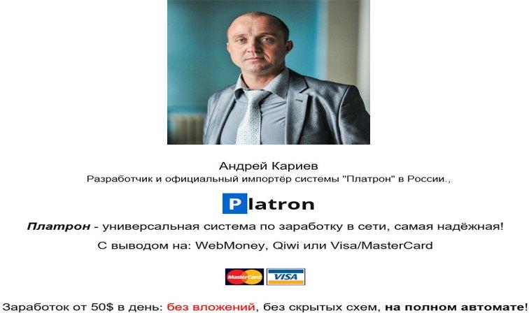 platron заработок в интернете отзывы