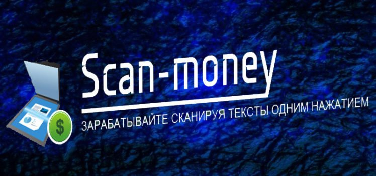 scan-money lohotron