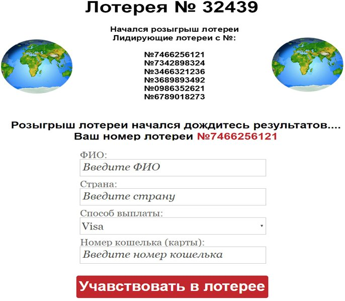 servis International Lottery