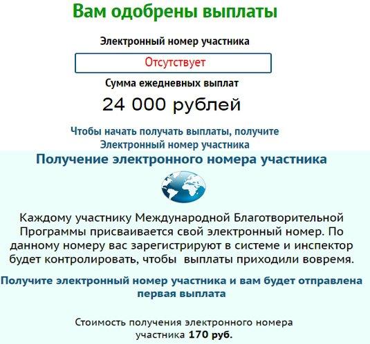 transgaz-povolzhie.ru obman