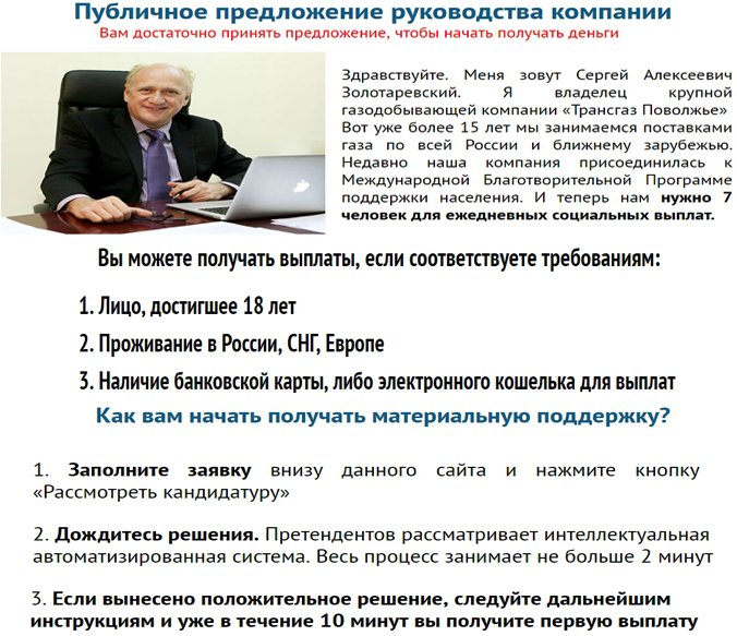 transgaz-povolzhie.ru