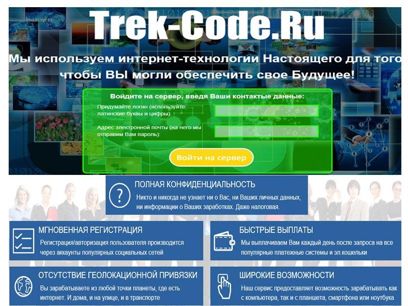 trek-code.ru