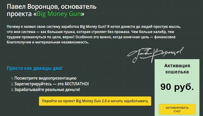 Big Money Gun otzyv