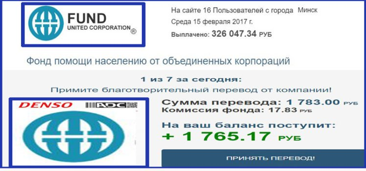 Fund United Corporation otzyv
