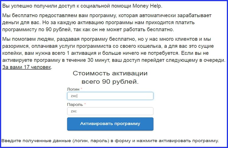 Money Help loxotron