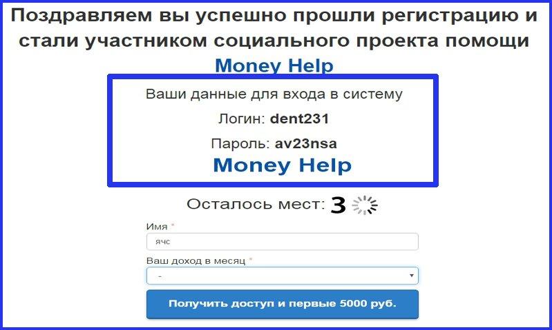Money Help