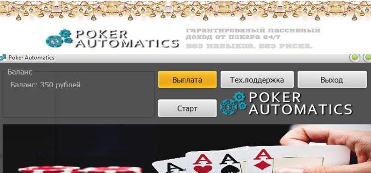 в покер интернете онлайн