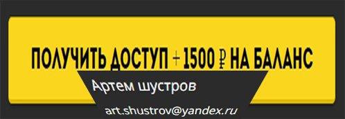 artem-shustrov otzyv