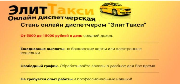 Элит такси онлайн диспетчерская работа доллара к рублю онлайн на форекс график