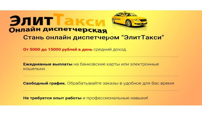 станция, работа диспетчером в такси москва вакансии термобелья заметно отличается