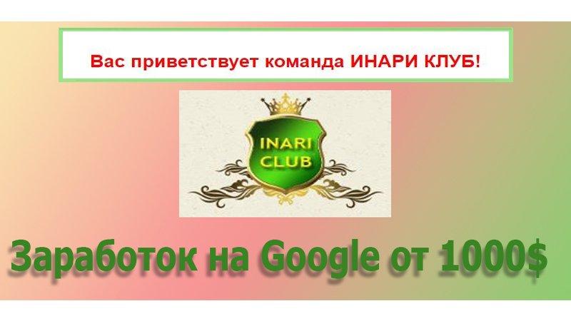 (Не рекомендуем) Доход от 1000$ с помощью «Inari Club» – метод Романа Мельникова