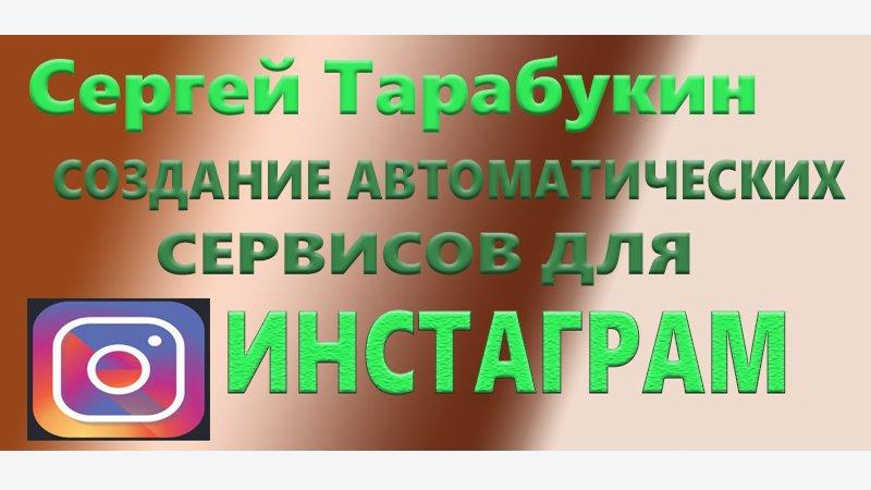(Не рекомендуем) От 100 000 рублей в месяц на «Instagram» – метод Сергея Тарабукина