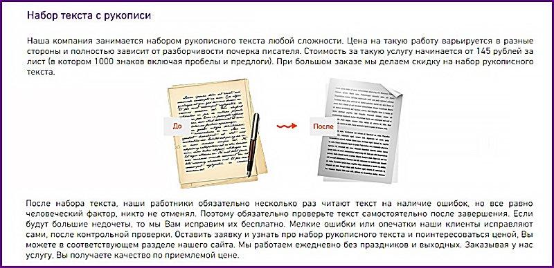 вакансия наборщика текста в красноярске