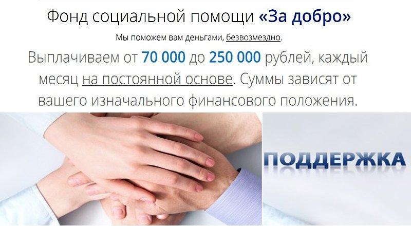 Сайты оказывающие материальную помощь