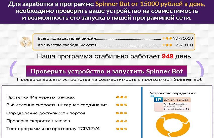 заработок в интернете spinner bot