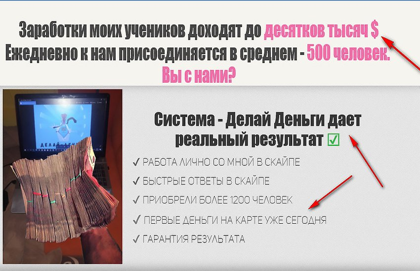 https://lookfreedom.ru/wp-content/uploads/2017/08/dekai-dengi-rezyltat.jpg