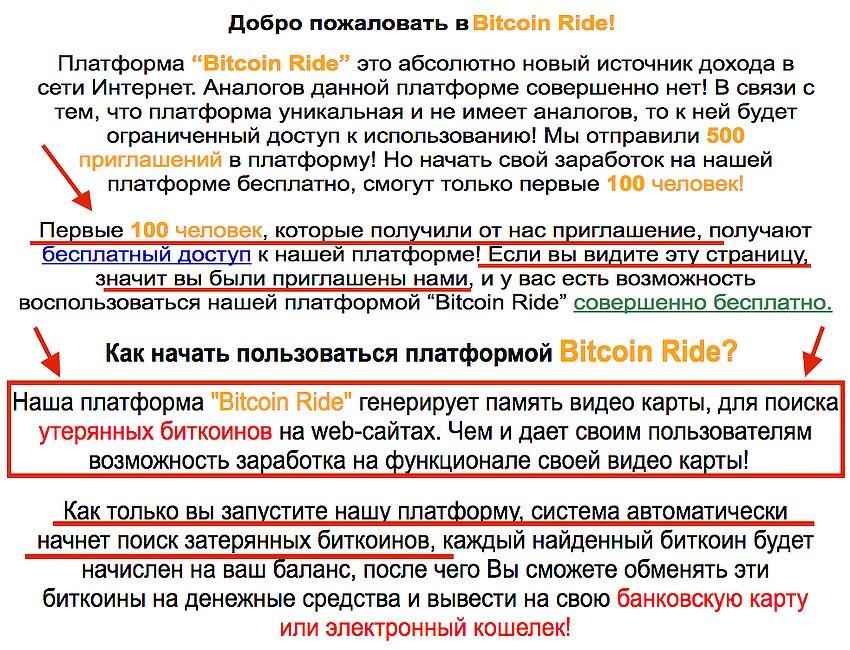 btc-rides.ru