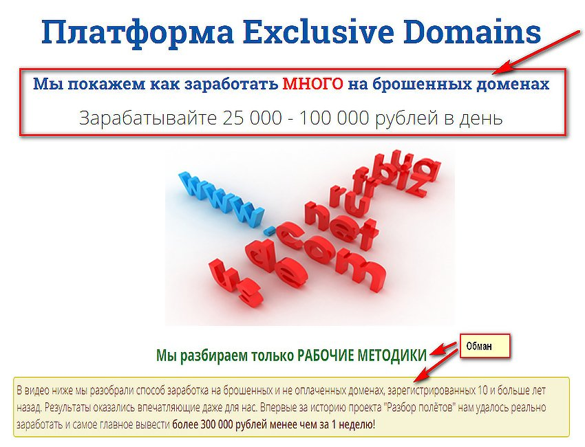 exclusive domains