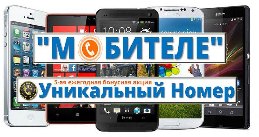 mobiltele