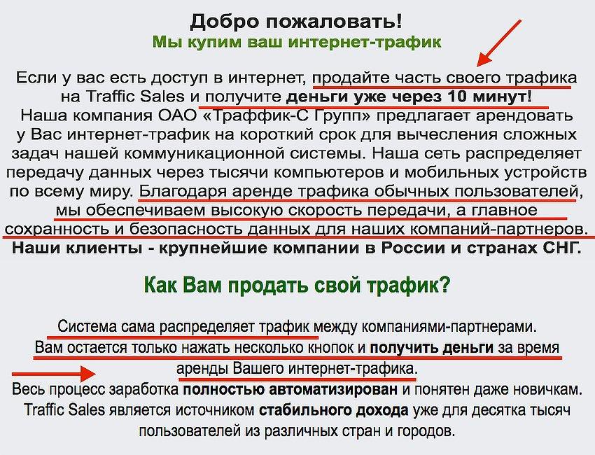 trafficsales.ru