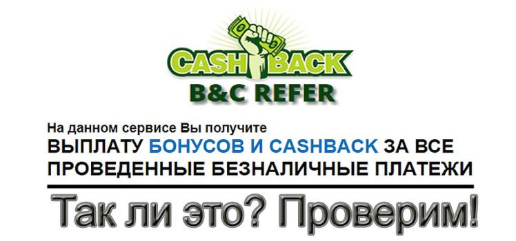 boncashrefer