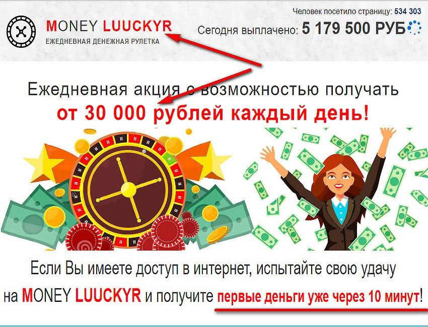 Сайт рулетка денег i казино гранд играть бесплатно и