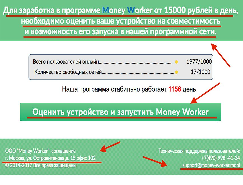money-worker.site